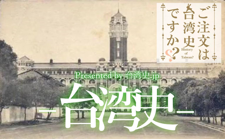台湾史.jp