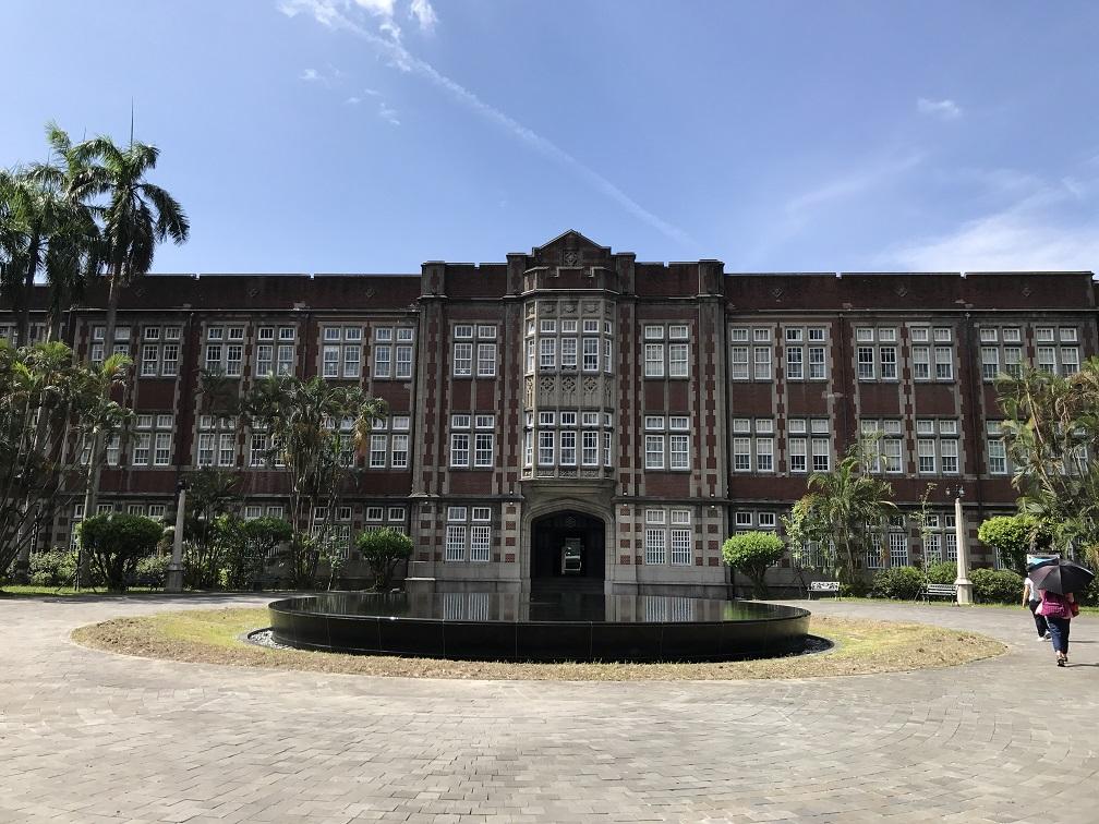 旧制台北高等学校台湾師範大学