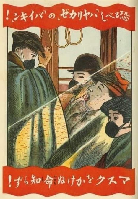 1918頃スペイン風邪(はやりかぜ)のポスター