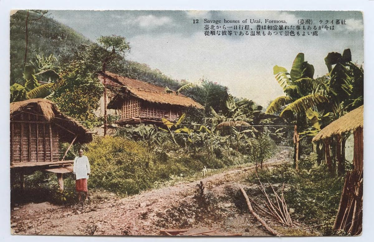 ウライ蕃社烏來日本統治時代