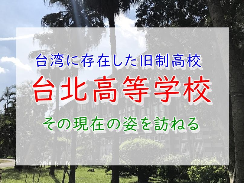 台湾國立臺灣師範大學旧制台北高等学校