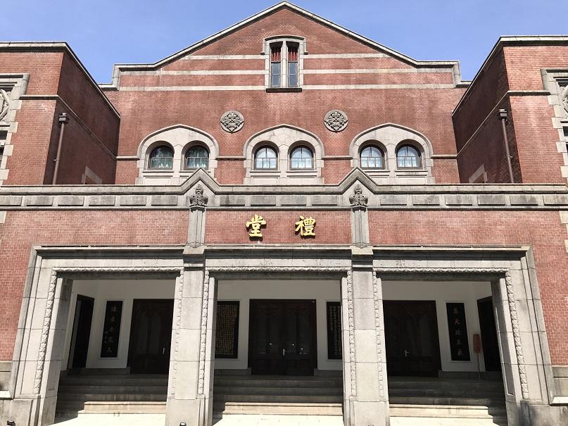 国立台湾師範大学旧制台北高等学校講堂