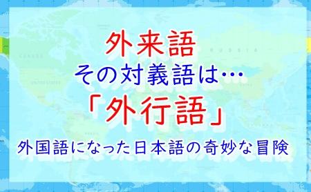 外行語外来語
