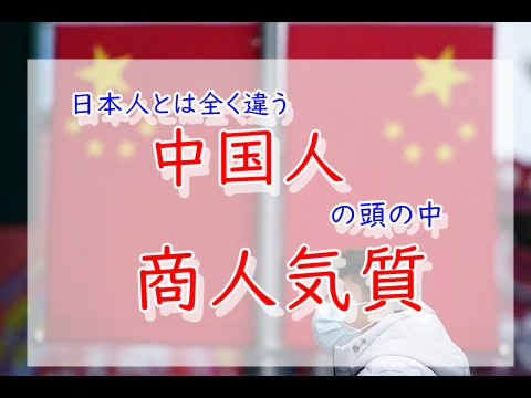 中国人の考え方商人気質