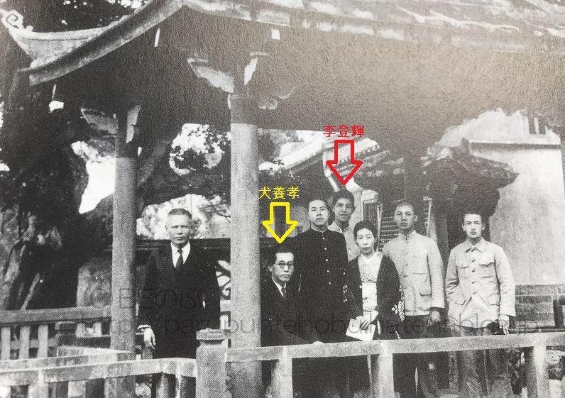 台北高校生時の李登輝氏と犬養孝氏