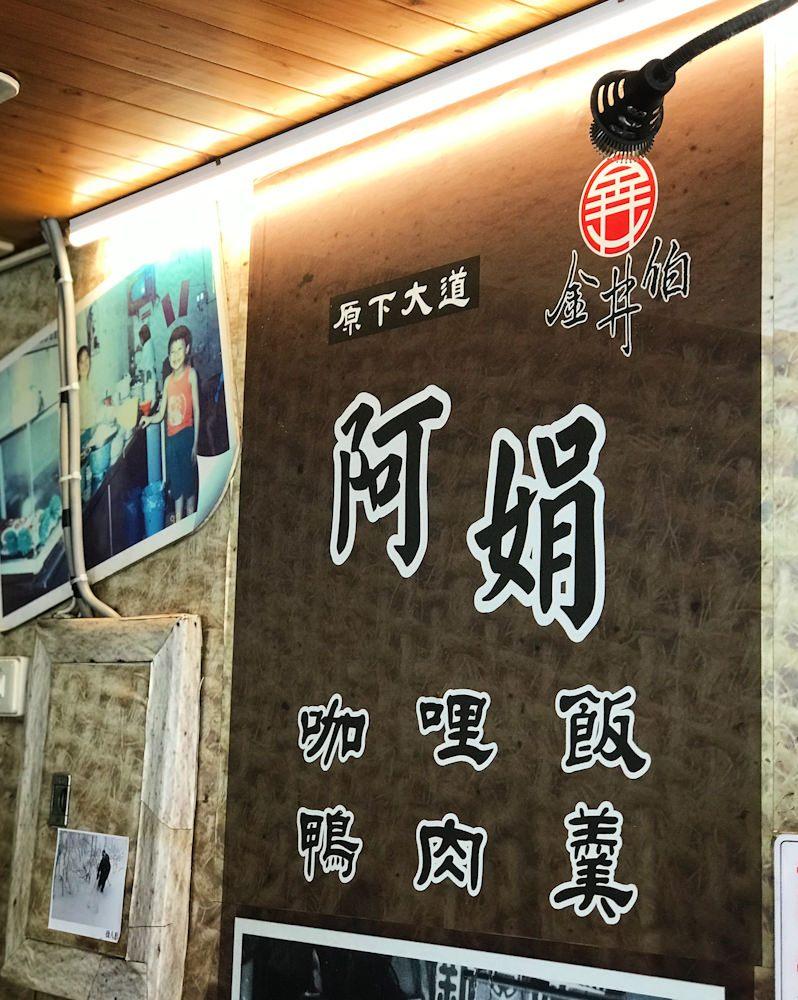 台湾独特のカレー