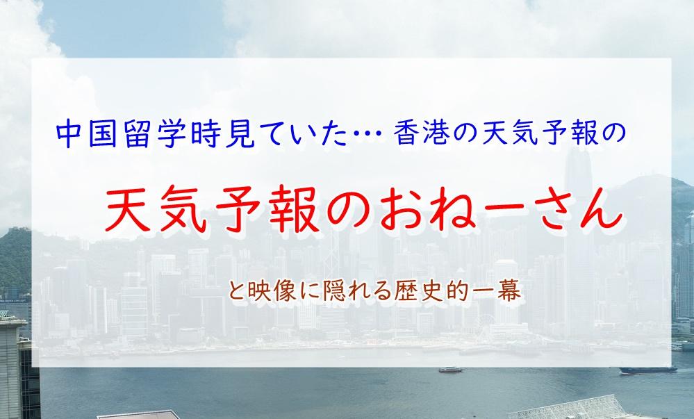 香港天気予報