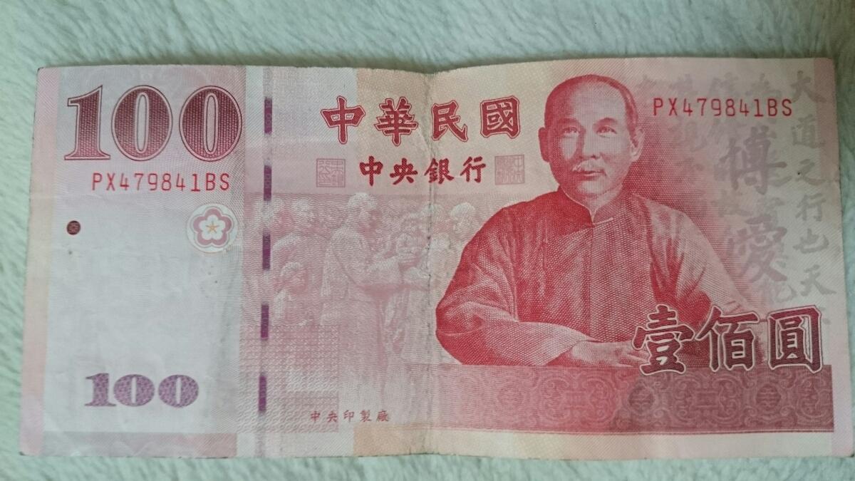 百元新台幣