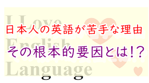 日本人はなぜ英語が苦手なのか