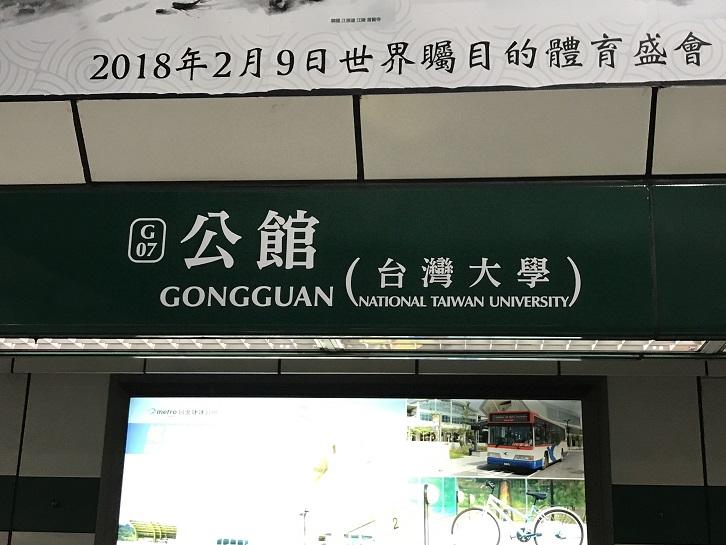 台北MRT公館台大駅台湾大学への最寄り駅