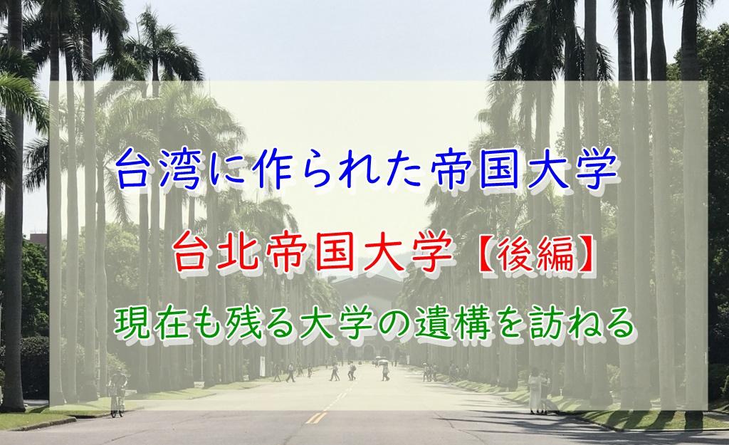 台北帝大サムネ