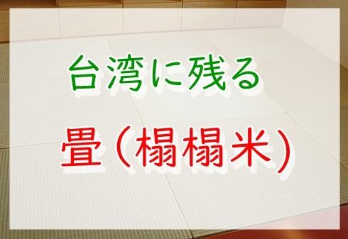 台灣に残る日本の畳文化