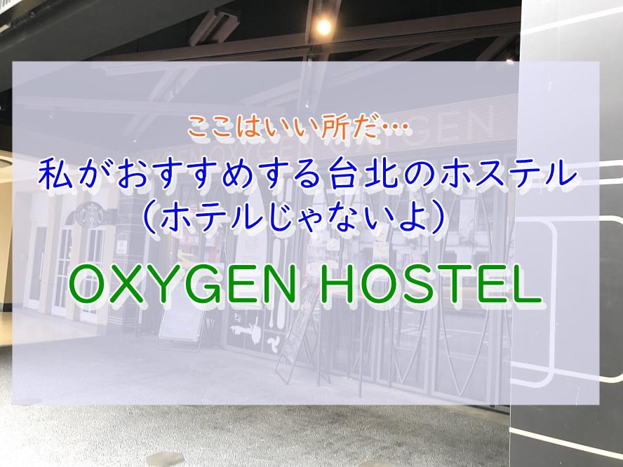 oxygenhostel台北
