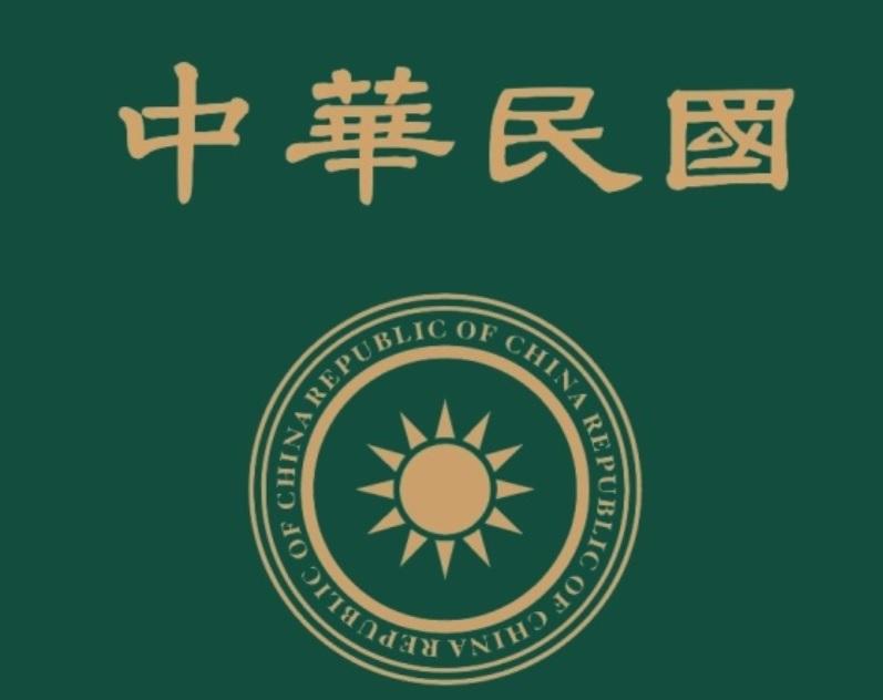 Taiwan new passport