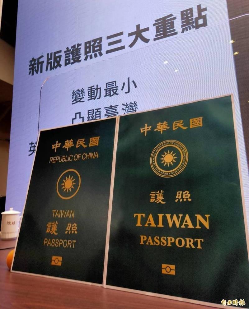 2021台湾新パスポート台灣新護照
