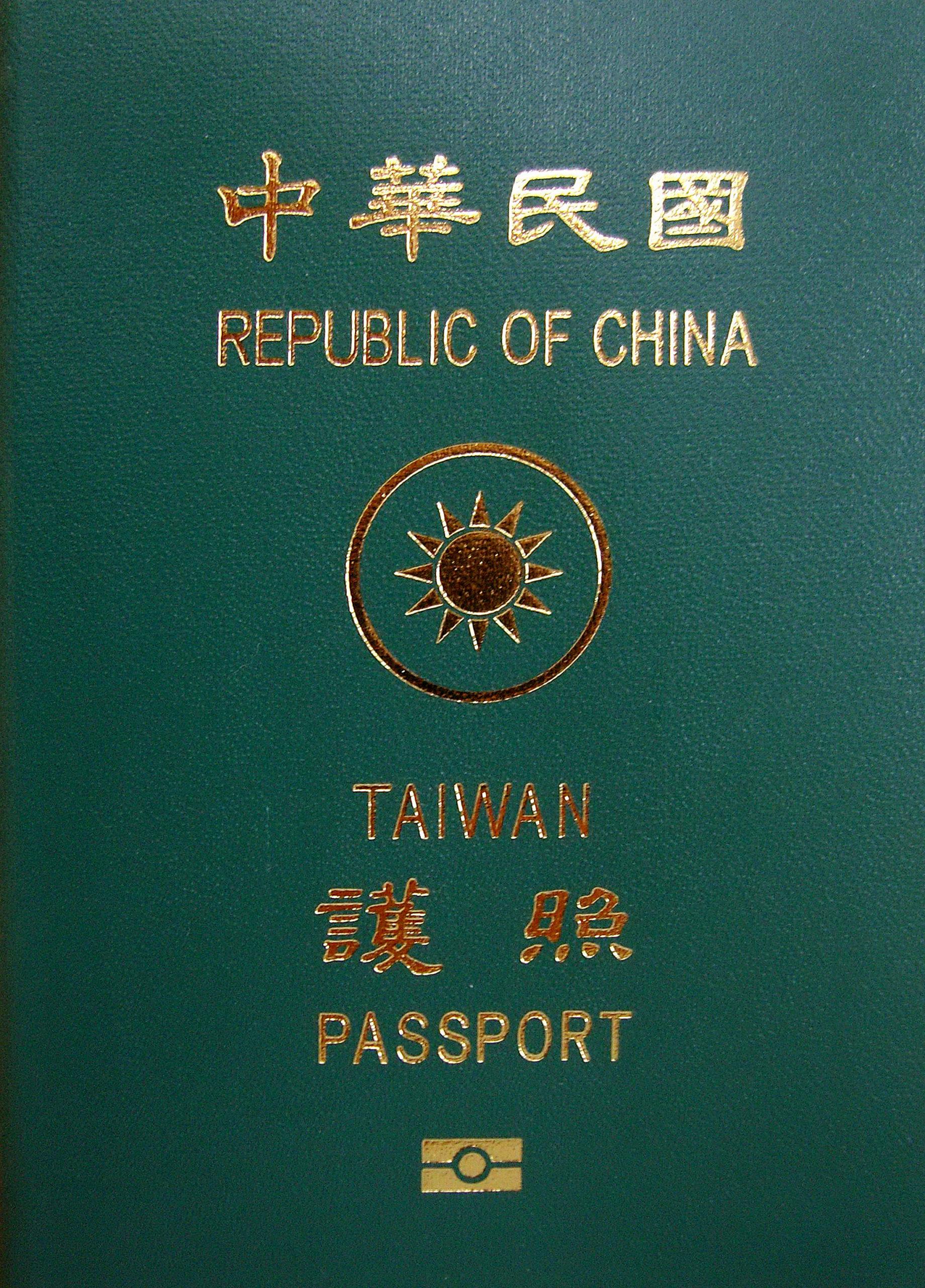 repblicofchina passport