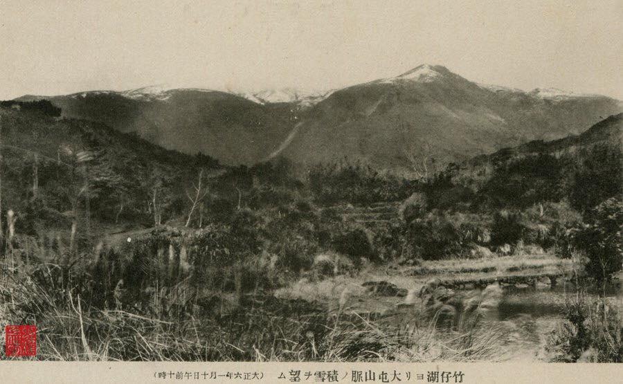 大屯山雪1917年