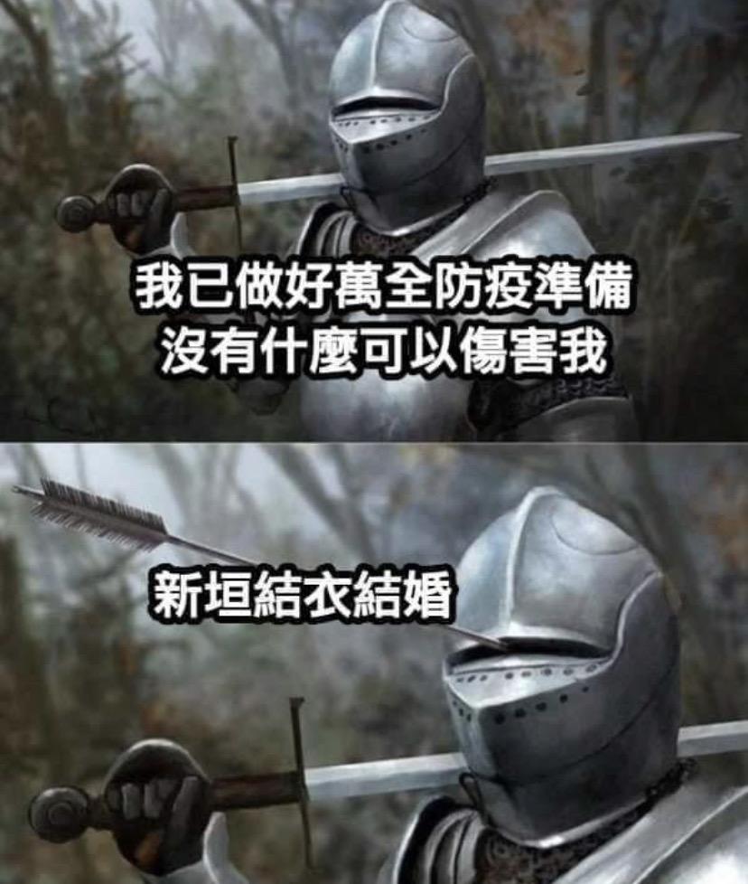 新垣結衣の結婚と台湾の反応