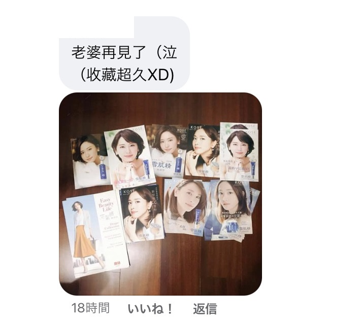 ガッキー結婚と台湾の反応2