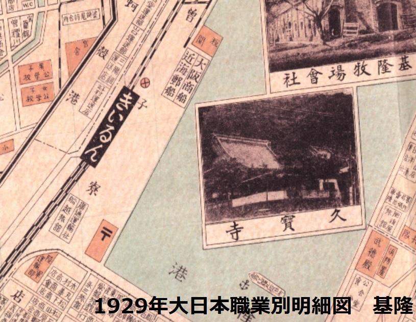基隆駅日本統治時代