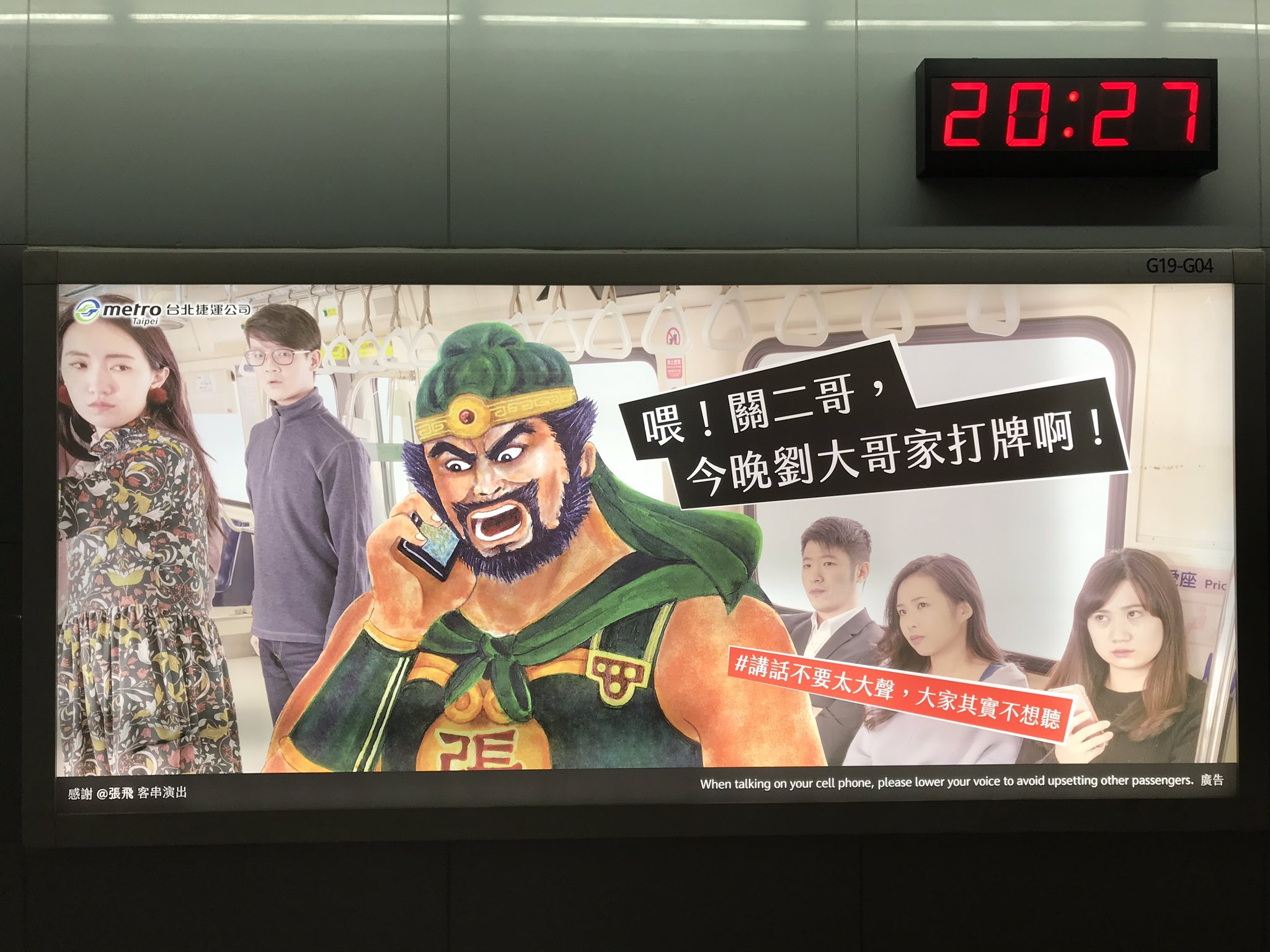 台湾の広告三国志の張飛