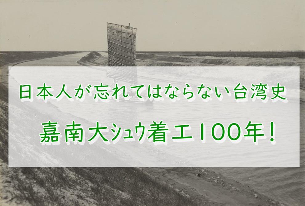 嘉南大圳八田與一鹽水溪