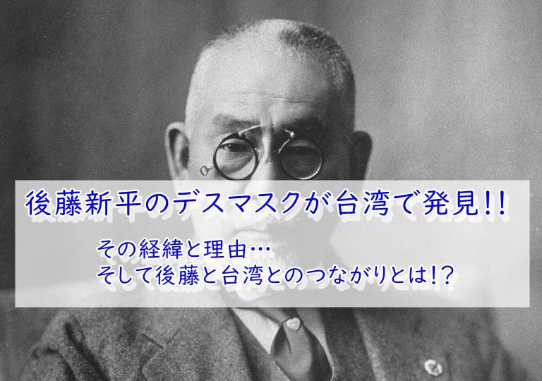 後藤新平と台湾ブログ