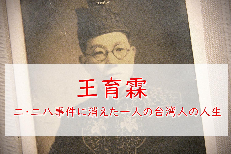 王育霖台湾二二八事件