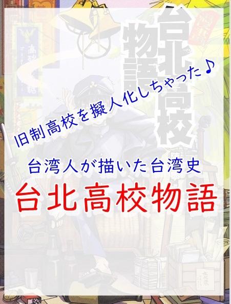 台北高校物語