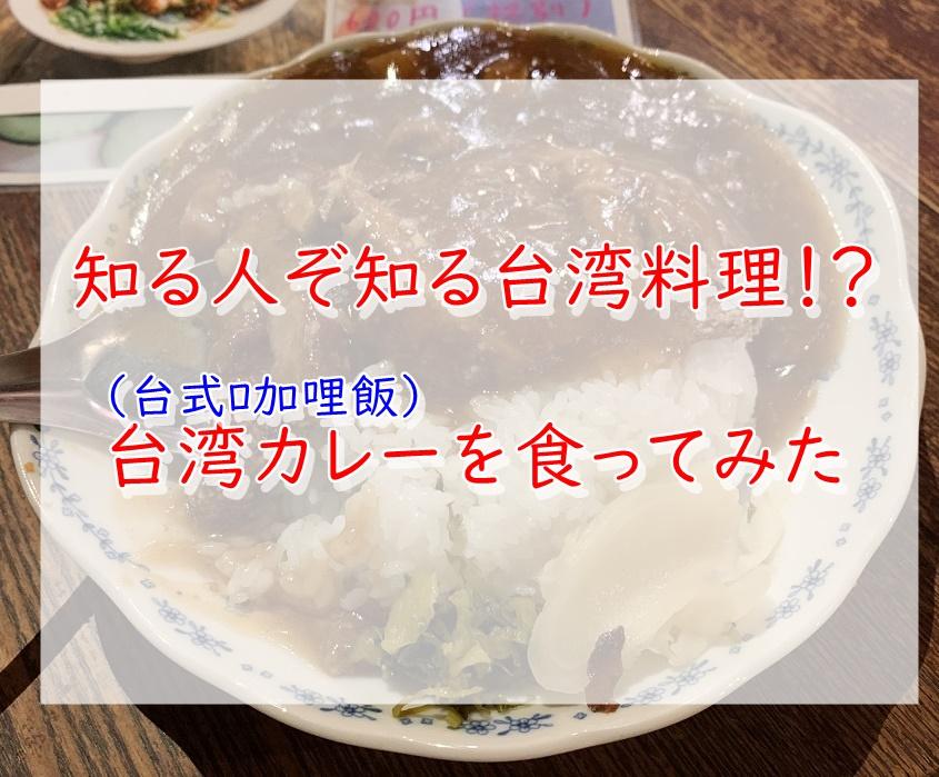 台湾カレー