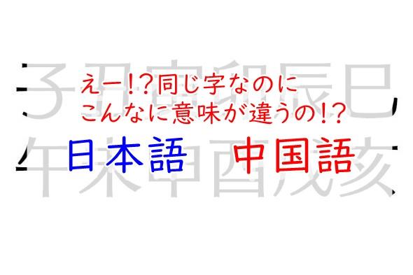 日本語中国語違い