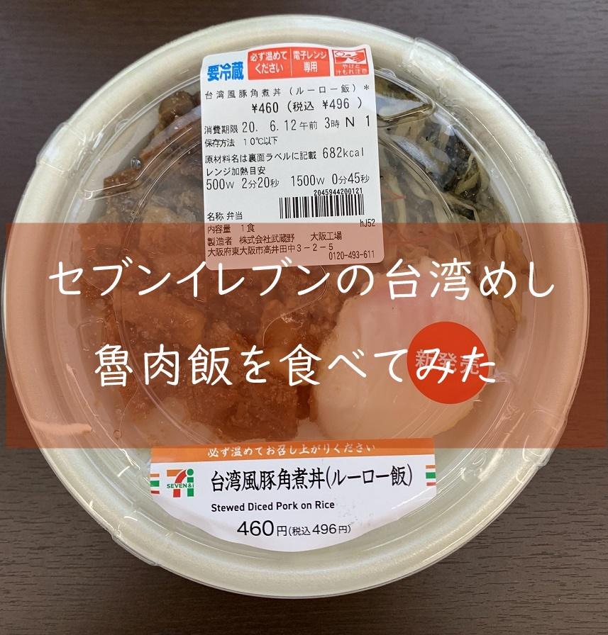 セブンイレブン台湾魯肉飯