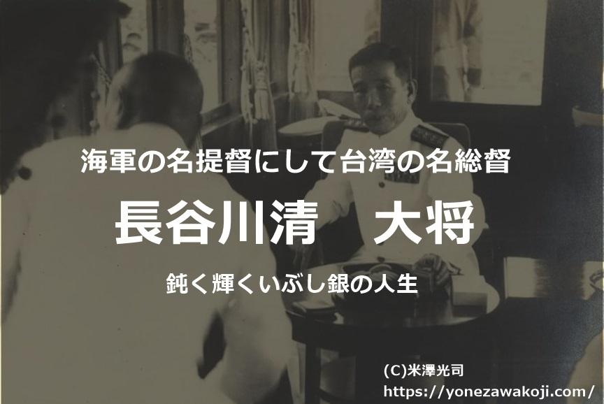 長谷川清総督